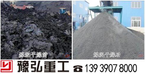 煤泥烘干前后对比图